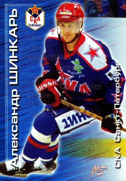 2000-01 Russian Hockey League #79 Alexander Shenkar<br/>2 In Stock - $2.00 each - <a href=https://centericecollectibles.foxycart.com/cart?name=2000-01%20Russian%20Hockey%20League%20%2379%20Alexander%20Shenk...&price=$2.00&code=162478 class=foxycart> Buy it now! </a>