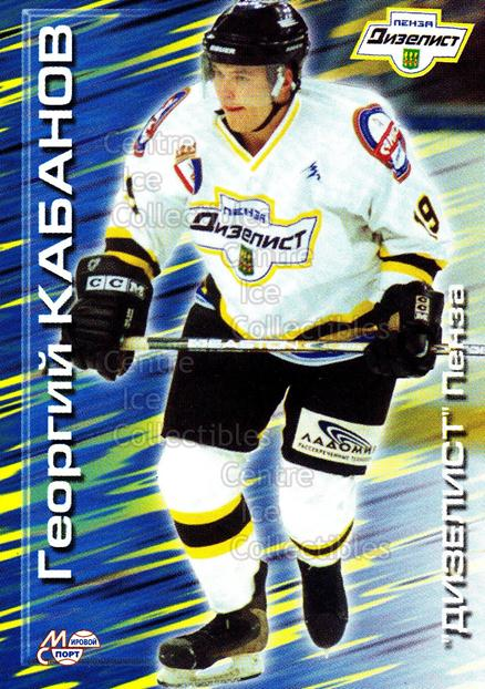 2000-01 Russian Hockey League #80 Gyori Kabanov<br/>4 In Stock - $2.00 each - <a href=https://centericecollectibles.foxycart.com/cart?name=2000-01%20Russian%20Hockey%20League%20%2380%20Gyori%20Kabanov...&price=$2.00&code=162480 class=foxycart> Buy it now! </a>