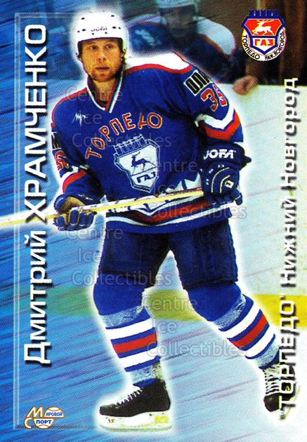 2000-01 Russian Hockey League #83 Dmitri Khramchenko<br/>4 In Stock - $2.00 each - <a href=https://centericecollectibles.foxycart.com/cart?name=2000-01%20Russian%20Hockey%20League%20%2383%20Dmitri%20Khramche...&price=$2.00&code=162483 class=foxycart> Buy it now! </a>