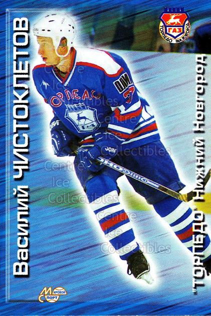 2000-01 Russian Hockey League #94 Vasili Chestokletov<br/>4 In Stock - $2.00 each - <a href=https://centericecollectibles.foxycart.com/cart?name=2000-01%20Russian%20Hockey%20League%20%2394%20Vasili%20Chestokl...&price=$2.00&code=162493 class=foxycart> Buy it now! </a>