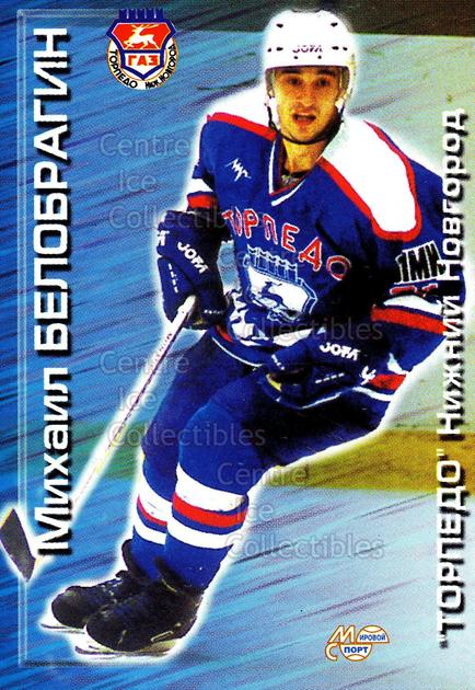 2000-01 Russian Hockey League #97 Mikhail Belobragin<br/>3 In Stock - $2.00 each - <a href=https://centericecollectibles.foxycart.com/cart?name=2000-01%20Russian%20Hockey%20League%20%2397%20Mikhail%20Belobra...&price=$2.00&code=162496 class=foxycart> Buy it now! </a>