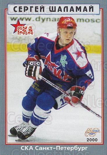 1999-00 Russian Hockey League #241 Sergei Shalamai<br/>5 In Stock - $3.00 each - <a href=https://centericecollectibles.foxycart.com/cart?name=1999-00%20Russian%20Hockey%20League%20%23241%20Sergei%20Shalamai...&quantity_max=5&price=$3.00&code=192115 class=foxycart> Buy it now! </a>