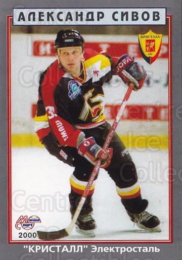 1999-00 Russian Hockey League #243 Alexander Sivov<br/>2 In Stock - $3.00 each - <a href=https://centericecollectibles.foxycart.com/cart?name=1999-00%20Russian%20Hockey%20League%20%23243%20Alexander%20Sivov...&quantity_max=2&price=$3.00&code=192117 class=foxycart> Buy it now! </a>