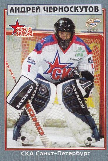 1999-00 Russian Hockey League #245 Andrei Chernoskutov<br/>3 In Stock - $3.00 each - <a href=https://centericecollectibles.foxycart.com/cart?name=1999-00%20Russian%20Hockey%20League%20%23245%20Andrei%20Chernosk...&quantity_max=3&price=$3.00&code=192119 class=foxycart> Buy it now! </a>