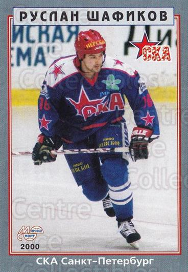 1999-00 Russian Hockey League #246 Ruslan Shafikov<br/>2 In Stock - $3.00 each - <a href=https://centericecollectibles.foxycart.com/cart?name=1999-00%20Russian%20Hockey%20League%20%23246%20Ruslan%20Shafikov...&quantity_max=2&price=$3.00&code=192120 class=foxycart> Buy it now! </a>