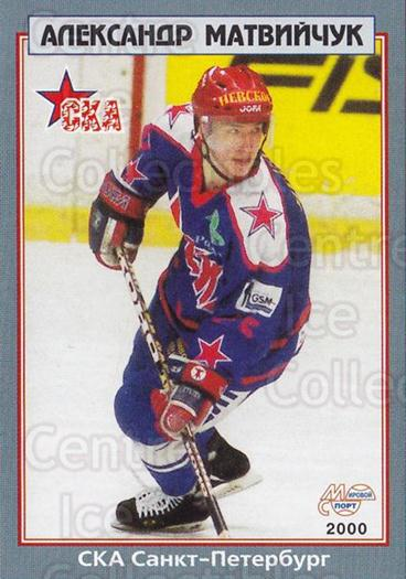 1999-00 Russian Hockey League #248 Alexander Matvichuk<br/>3 In Stock - $3.00 each - <a href=https://centericecollectibles.foxycart.com/cart?name=1999-00%20Russian%20Hockey%20League%20%23248%20Alexander%20Matvi...&quantity_max=3&price=$3.00&code=192122 class=foxycart> Buy it now! </a>