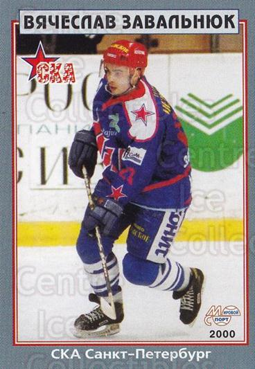 1999-00 Russian Hockey League #250 Vyacheslav Zavalnyuk<br/>3 In Stock - $3.00 each - <a href=https://centericecollectibles.foxycart.com/cart?name=1999-00%20Russian%20Hockey%20League%20%23250%20Vyacheslav%20Zava...&quantity_max=3&price=$3.00&code=192124 class=foxycart> Buy it now! </a>
