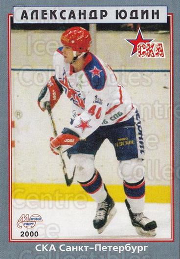 1999-00 Russian Hockey League #252 Alexander Yudin<br/>1 In Stock - $3.00 each - <a href=https://centericecollectibles.foxycart.com/cart?name=1999-00%20Russian%20Hockey%20League%20%23252%20Alexander%20Yudin...&quantity_max=1&price=$3.00&code=192126 class=foxycart> Buy it now! </a>