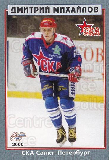 1999-00 Russian Hockey League #253 Dmitri Mikhailov<br/>4 In Stock - $3.00 each - <a href=https://centericecollectibles.foxycart.com/cart?name=1999-00%20Russian%20Hockey%20League%20%23253%20Dmitri%20Mikhailo...&quantity_max=4&price=$3.00&code=192127 class=foxycart> Buy it now! </a>