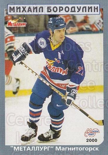 1999-00 Russian Hockey League #3 Mikhail Borodulin<br/>1 In Stock - $3.00 each - <a href=https://centericecollectibles.foxycart.com/cart?name=1999-00%20Russian%20Hockey%20League%20%233%20Mikhail%20Borodul...&quantity_max=1&price=$3.00&code=192145 class=foxycart> Buy it now! </a>