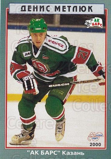 1999-00 Russian Hockey League #44 Denis Metliuk<br/>5 In Stock - $3.00 each - <a href=https://centericecollectibles.foxycart.com/cart?name=1999-00%20Russian%20Hockey%20League%20%2344%20Denis%20Metliuk...&quantity_max=5&price=$3.00&code=192161 class=foxycart> Buy it now! </a>