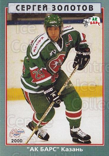 1999-00 Russian Hockey League #45 Sergei Zolotov<br/>1 In Stock - $3.00 each - <a href=https://centericecollectibles.foxycart.com/cart?name=1999-00%20Russian%20Hockey%20League%20%2345%20Sergei%20Zolotov...&quantity_max=1&price=$3.00&code=192162 class=foxycart> Buy it now! </a>