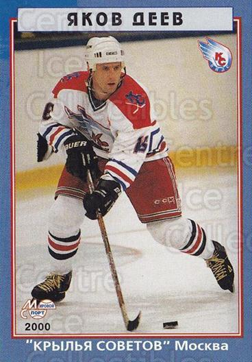 1999-00 Russian Hockey League #49 Yakov Deev<br/>3 In Stock - $3.00 each - <a href=https://centericecollectibles.foxycart.com/cart?name=1999-00%20Russian%20Hockey%20League%20%2349%20Yakov%20Deev...&quantity_max=3&price=$3.00&code=192166 class=foxycart> Buy it now! </a>
