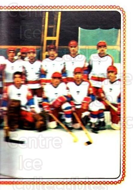 1979 Panini Stickers #284 Team Japan, Team Photo<br/>7 In Stock - $2.00 each - <a href=https://centericecollectibles.foxycart.com/cart?name=1979%20Panini%20Stickers%20%23284%20Team%20Japan,%20Tea...&quantity_max=7&price=$2.00&code=232190 class=foxycart> Buy it now! </a>