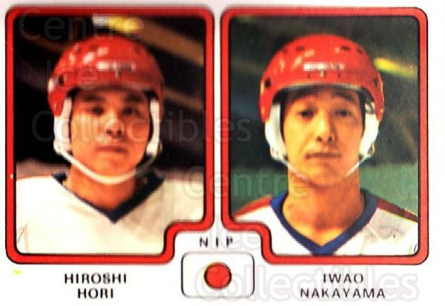 1979 Panini Stickers #287 Hiroshi Hori, Iwao Nakayama<br/>10 In Stock - $2.00 each - <a href=https://centericecollectibles.foxycart.com/cart?name=1979%20Panini%20Stickers%20%23287%20Hiroshi%20Hori,%20I...&quantity_max=10&price=$2.00&code=232193 class=foxycart> Buy it now! </a>