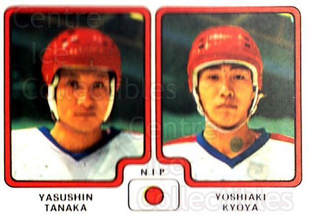 1979 Panini Stickers #288 Yasushin Tanaka, Yoshiaki Kyoya<br/>6 In Stock - $2.00 each - <a href=https://centericecollectibles.foxycart.com/cart?name=1979%20Panini%20Stickers%20%23288%20Yasushin%20Tanaka...&quantity_max=6&price=$2.00&code=232194 class=foxycart> Buy it now! </a>