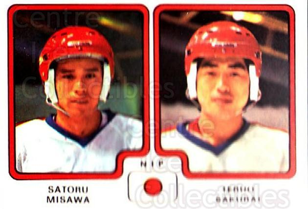 1979 Panini Stickers #290 Satoru Misawa, Teruo Sakurai<br/>6 In Stock - $2.00 each - <a href=https://centericecollectibles.foxycart.com/cart?name=1979%20Panini%20Stickers%20%23290%20Satoru%20Misawa,%20...&quantity_max=6&price=$2.00&code=232196 class=foxycart> Buy it now! </a>