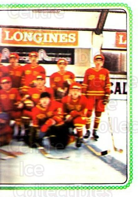1979 Panini Stickers #354 Team China, Team Photo<br/>6 In Stock - $2.00 each - <a href=https://centericecollectibles.foxycart.com/cart?name=1979%20Panini%20Stickers%20%23354%20Team%20China,%20Tea...&price=$2.00&code=232260 class=foxycart> Buy it now! </a>