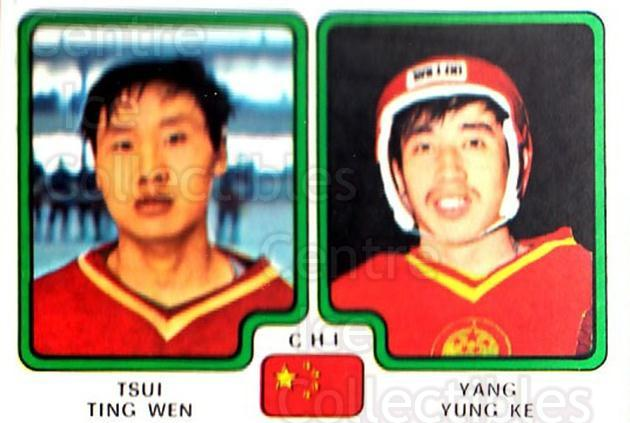 1979 Panini Stickers #355 Tsui Ting Wen, Yang Yung Ke<br/>3 In Stock - $2.00 each - <a href=https://centericecollectibles.foxycart.com/cart?name=1979%20Panini%20Stickers%20%23355%20Tsui%20Ting%20Wen,%20...&price=$2.00&code=232261 class=foxycart> Buy it now! </a>