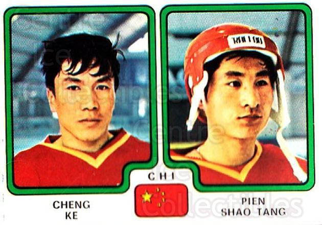 1979 Panini Stickers #356 Cheng Ke, Pien Shao Tang<br/>7 In Stock - $2.00 each - <a href=https://centericecollectibles.foxycart.com/cart?name=1979%20Panini%20Stickers%20%23356%20Cheng%20Ke,%20Pien%20...&price=$2.00&code=232262 class=foxycart> Buy it now! </a>