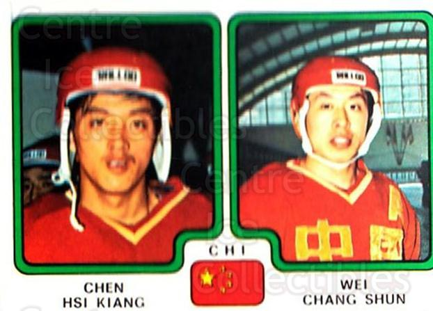 1979 Panini Stickers #358 Chen Hsi Kiang, Wei Chang Shun<br/>5 In Stock - $2.00 each - <a href=https://centericecollectibles.foxycart.com/cart?name=1979%20Panini%20Stickers%20%23358%20Chen%20Hsi%20Kiang,...&price=$2.00&code=232264 class=foxycart> Buy it now! </a>