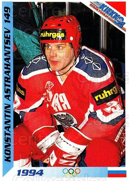 1994 Finnish Jaa Kiekko #149 Konstantin Astrahantsev<br/>1 In Stock - $2.00 each - <a href=https://centericecollectibles.foxycart.com/cart?name=1994%20Finnish%20Jaa%20Kiekko%20%23149%20Konstantin%20Astr...&quantity_max=1&price=$2.00&code=2707 class=foxycart> Buy it now! </a>