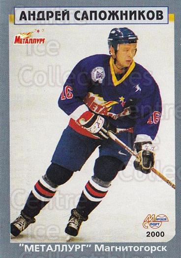 1999-00 Russian Hockey League #15 Andrei Sapozhnikov<br/>1 In Stock - $3.00 each - <a href=https://centericecollectibles.foxycart.com/cart?name=1999-00%20Russian%20Hockey%20League%20%2315%20Andrei%20Sapozhni...&quantity_max=1&price=$3.00&code=273164 class=foxycart> Buy it now! </a>