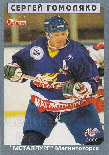 1999-00 Russian Hockey League #7 Sergei Gomolyako<br/>1 In Stock - $3.00 each - <a href=https://centericecollectibles.foxycart.com/cart?name=1999-00%20Russian%20Hockey%20League%20%237%20Sergei%20Gomolyak...&quantity_max=1&price=$3.00&code=273176 class=foxycart> Buy it now! </a>