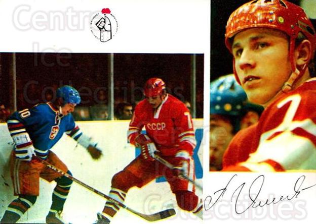 1973-74 Russian National Team #11 Gennady Tsygankov<br/>1 In Stock - $5.00 each - <a href=https://centericecollectibles.foxycart.com/cart?name=1973-74%20Russian%20National%20Team%20%2311%20Gennady%20Tsygank...&quantity_max=1&price=$5.00&code=30172 class=foxycart> Buy it now! </a>