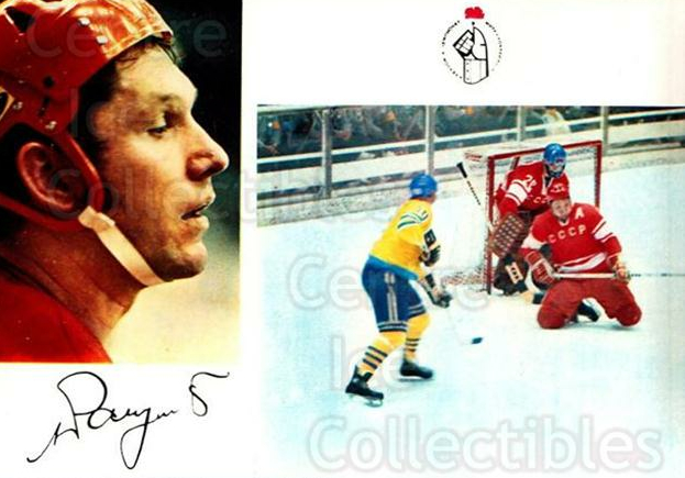 1973-74 Russian National Team #12 Alexander Ragulin<br/>1 In Stock - $5.00 each - <a href=https://centericecollectibles.foxycart.com/cart?name=1973-74%20Russian%20National%20Team%20%2312%20Alexander%20Ragul...&quantity_max=1&price=$5.00&code=30173 class=foxycart> Buy it now! </a>