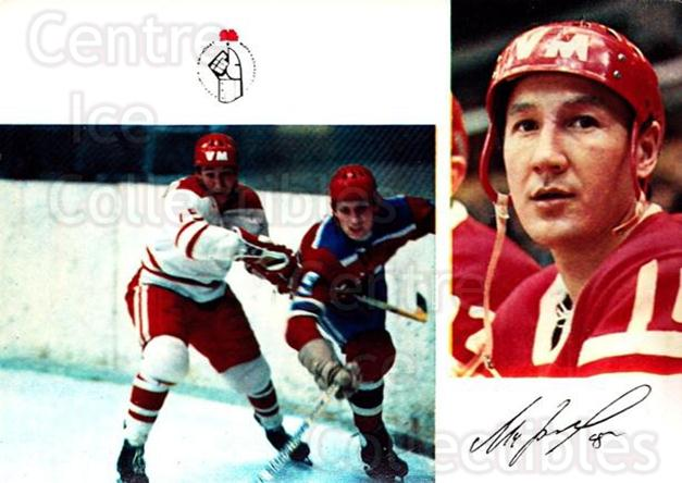 1973-74 Russian National Team #17 Alexander Martynyuk<br/>1 In Stock - $5.00 each - <a href=https://centericecollectibles.foxycart.com/cart?name=1973-74%20Russian%20National%20Team%20%2317%20Alexander%20Marty...&quantity_max=1&price=$5.00&code=30178 class=foxycart> Buy it now! </a>
