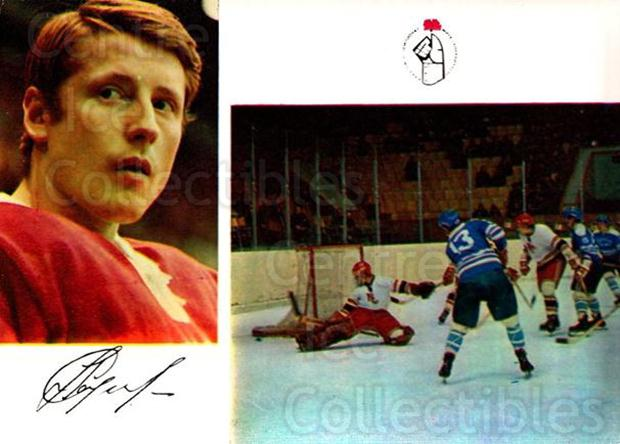 1973-74 Russian National Team #3 Alexander Sidelnikov<br/>1 In Stock - $5.00 each - <a href=https://centericecollectibles.foxycart.com/cart?name=1973-74%20Russian%20National%20Team%20%233%20Alexander%20Sidel...&quantity_max=1&price=$5.00&code=30188 class=foxycart> Buy it now! </a>