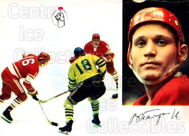 1973-74 Russian National Team #7 Vladimir Petrov<br/>1 In Stock - $5.00 each - <a href=https://centericecollectibles.foxycart.com/cart?name=1973-74%20Russian%20National%20Team%20%237%20Vladimir%20Petrov...&quantity_max=1&price=$5.00&code=30191 class=foxycart> Buy it now! </a>