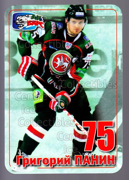 2011-12 Russian Ak Bars Kazan Team Issued #23 Grigory Panin<br/>3 In Stock - $3.00 each - <a href=https://centericecollectibles.foxycart.com/cart?name=2011-12%20Russian%20Ak%20Bars%20Kazan%20Team%20Issued%20%2323%20Grigory%20Panin...&price=$3.00&code=365673 class=foxycart> Buy it now! </a>