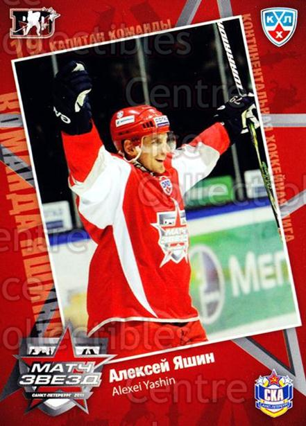 2010-11 Russian KHL SeReal AS Game #4 Alexei Yashin<br/>6 In Stock - $2.00 each - <a href=https://centericecollectibles.foxycart.com/cart?name=2010-11%20Russian%20KHL%20SeReal%20AS%20Game%20%234%20Alexei%20Yashin...&quantity_max=6&price=$2.00&code=367469 class=foxycart> Buy it now! </a>