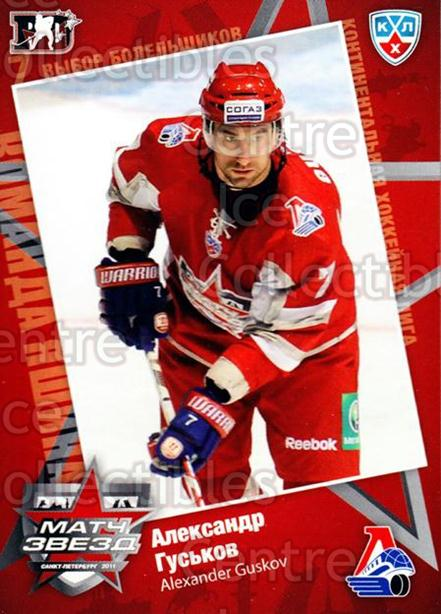 2010-11 Russian KHL SeReal AS Game #8 Alexander Guskov<br/>7 In Stock - $2.00 each - <a href=https://centericecollectibles.foxycart.com/cart?name=2010-11%20Russian%20KHL%20SeReal%20AS%20Game%20%238%20Alexander%20Gusko...&quantity_max=7&price=$2.00&code=367473 class=foxycart> Buy it now! </a>