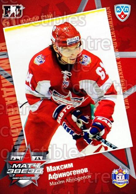 2010-11 Russian KHL SeReal AS Game #12 Maxim Afinogenov<br/>13 In Stock - $2.00 each - <a href=https://centericecollectibles.foxycart.com/cart?name=2010-11%20Russian%20KHL%20SeReal%20AS%20Game%20%2312%20Maxim%20Afinogeno...&quantity_max=13&price=$2.00&code=367477 class=foxycart> Buy it now! </a>