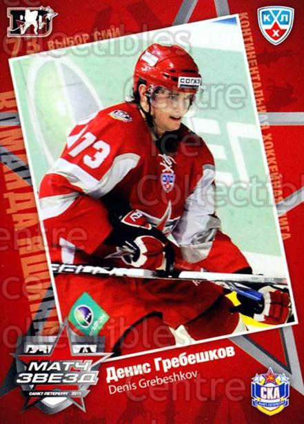 2010-11 Russian KHL SeReal AS Game #14 Denis Grebeshkov<br/>5 In Stock - $2.00 each - <a href=https://centericecollectibles.foxycart.com/cart?name=2010-11%20Russian%20KHL%20SeReal%20AS%20Game%20%2314%20Denis%20Grebeshko...&quantity_max=5&price=$2.00&code=367479 class=foxycart> Buy it now! </a>