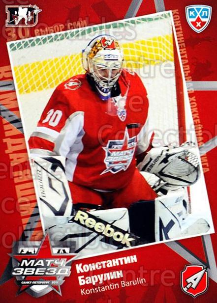 2010-11 Russian KHL SeReal AS Game #15 Konstantin Barulin<br/>12 In Stock - $2.00 each - <a href=https://centericecollectibles.foxycart.com/cart?name=2010-11%20Russian%20KHL%20SeReal%20AS%20Game%20%2315%20Konstantin%20Baru...&quantity_max=12&price=$2.00&code=367480 class=foxycart> Buy it now! </a>