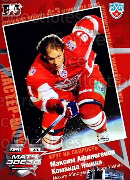 2010-11 Russian KHL SeReal AS Game #41 Maxim Afinogenov<br/>9 In Stock - $2.00 each - <a href=https://centericecollectibles.foxycart.com/cart?name=2010-11%20Russian%20KHL%20SeReal%20AS%20Game%20%2341%20Maxim%20Afinogeno...&quantity_max=9&price=$2.00&code=367506 class=foxycart> Buy it now! </a>