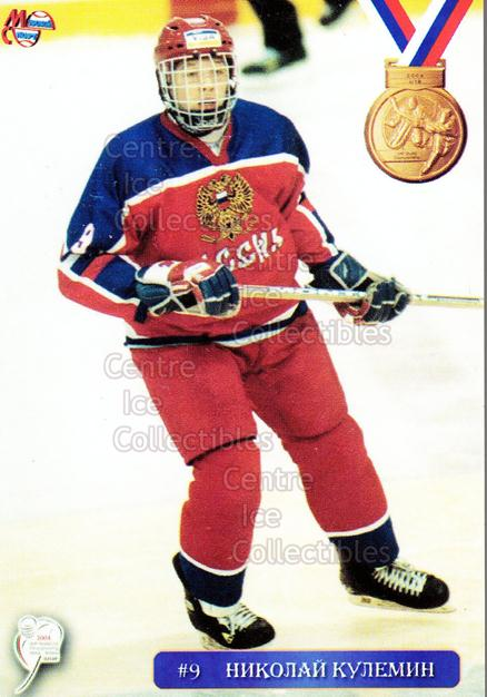2004-05 Russian Under 18 Team #9 Nikolai Kulemin<br/>1 In Stock - $5.00 each - <a href=https://centericecollectibles.foxycart.com/cart?name=2004-05%20Russian%20Under%2018%20Team%20%239%20Nikolai%20Kulemin...&quantity_max=1&price=$5.00&code=512332 class=foxycart> Buy it now! </a>