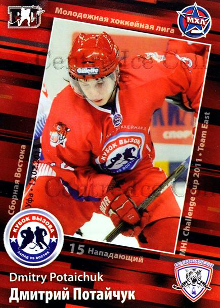2010-11 Russian KHL SeReal #164 Dmitry Potaychuk<br/>7 In Stock - $2.00 each - <a href=https://centericecollectibles.foxycart.com/cart?name=2010-11%20Russian%20KHL%20SeReal%20%23164%20Dmitry%20Potaychu...&quantity_max=7&price=$2.00&code=549795 class=foxycart> Buy it now! </a>