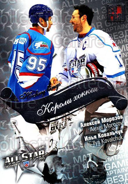 2012-13 Russian KHL AS Series Hockey Kings #2 Alexei Morozov, Ilya Kovalchuk<br/>2 In Stock - $2.00 each - <a href=https://centericecollectibles.foxycart.com/cart?name=2012-13%20Russian%20KHL%20AS%20Series%20Hockey%20Kings%20%232%20Alexei%20Morozov,...&quantity_max=2&price=$2.00&code=599513 class=foxycart> Buy it now! </a>