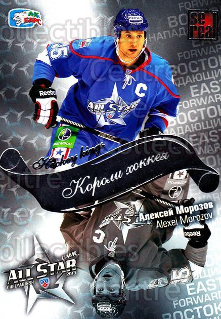 2012-13 Russian KHL AS Series Hockey Kings #3 Alexei Morozov<br/>4 In Stock - $2.00 each - <a href=https://centericecollectibles.foxycart.com/cart?name=2012-13%20Russian%20KHL%20AS%20Series%20Hockey%20Kings%20%233%20Alexei%20Morozov...&quantity_max=4&price=$2.00&code=599514 class=foxycart> Buy it now! </a>