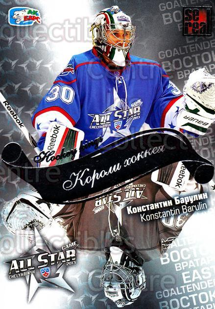 2012-13 Russian KHL AS Series Hockey Kings #4 Konstantin Barulin<br/>3 In Stock - $2.00 each - <a href=https://centericecollectibles.foxycart.com/cart?name=2012-13%20Russian%20KHL%20AS%20Series%20Hockey%20Kings%20%234%20Konstantin%20Baru...&quantity_max=3&price=$2.00&code=599515 class=foxycart> Buy it now! </a>