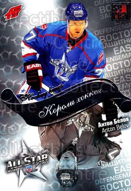 2012-13 Russian KHL AS Series Hockey Kings #7 Anton Belov<br/>3 In Stock - $2.00 each - <a href=https://centericecollectibles.foxycart.com/cart?name=2012-13%20Russian%20KHL%20AS%20Series%20Hockey%20Kings%20%237%20Anton%20Belov...&quantity_max=3&price=$2.00&code=599518 class=foxycart> Buy it now! </a>