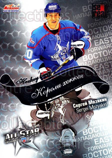 2012-13 Russian KHL AS Series Hockey Kings #16 Sergei Mozyakin<br/>4 In Stock - $2.00 each - <a href=https://centericecollectibles.foxycart.com/cart?name=2012-13%20Russian%20KHL%20AS%20Series%20Hockey%20Kings%20%2316%20Sergei%20Mozyakin...&quantity_max=4&price=$2.00&code=599527 class=foxycart> Buy it now! </a>