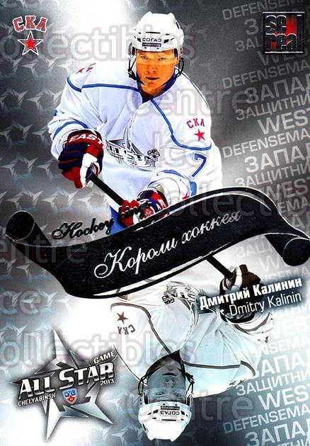 2012-13 Russian KHL AS Series Hockey Kings #26 Dmitry Kalinin<br/>4 In Stock - $2.00 each - <a href=https://centericecollectibles.foxycart.com/cart?name=2012-13%20Russian%20KHL%20AS%20Series%20Hockey%20Kings%20%2326%20Dmitry%20Kalinin...&quantity_max=4&price=$2.00&code=599537 class=foxycart> Buy it now! </a>