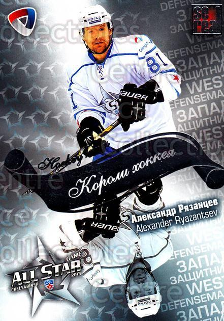 2012-13 Russian KHL AS Series Hockey Kings #29 Alexander Ryazantsev<br/>4 In Stock - $2.00 each - <a href=https://centericecollectibles.foxycart.com/cart?name=2012-13%20Russian%20KHL%20AS%20Series%20Hockey%20Kings%20%2329%20Alexander%20Ryaza...&quantity_max=4&price=$2.00&code=599540 class=foxycart> Buy it now! </a>
