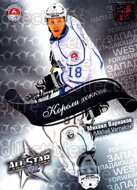 2012-13 Russian KHL AS Series Hockey Kings #30 Mikhail Varnakov<br/>4 In Stock - $2.00 each - <a href=https://centericecollectibles.foxycart.com/cart?name=2012-13%20Russian%20KHL%20AS%20Series%20Hockey%20Kings%20%2330%20Mikhail%20Varnako...&quantity_max=4&price=$2.00&code=599541 class=foxycart> Buy it now! </a>